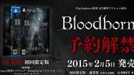 bloodbornereleasejap